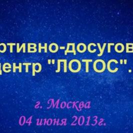 Отчетный концерт 2013 (видео)