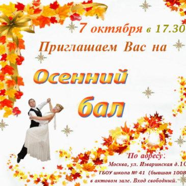 Праздник «Осенний бал 2014»