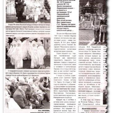 Статья в газете «Вести Внуково»