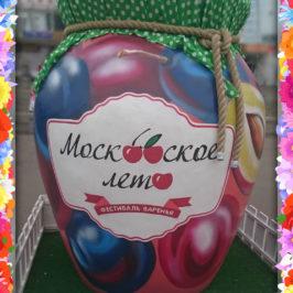 фестиваль «Московское варенье 2015»