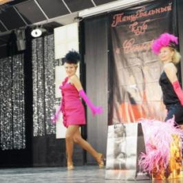 Танец «Блондинки» (19.12.2015)