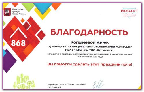 Благодарность за участие в празднике День Города
