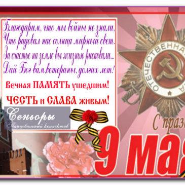 С праздником 9 мая !