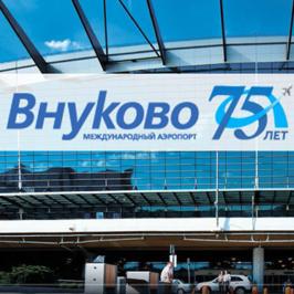 Концерт посвященный 75-летию аэропорта Внуково