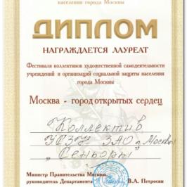 Москва — город открытых сердец: диплом лауреата