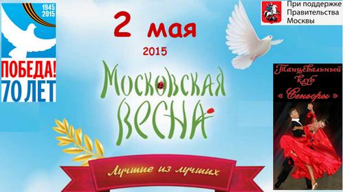 Московская весна 2015 (видео)