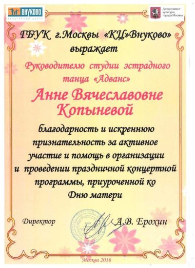 kopyneva-advans