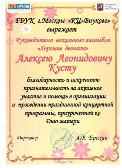 kust-xoroshie-devchata