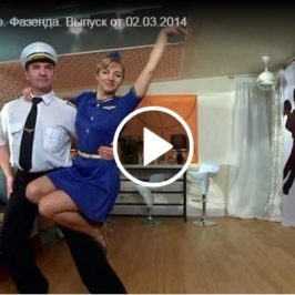 Танцзал на даче: Фазенда (выпуск от 02.03.2014)