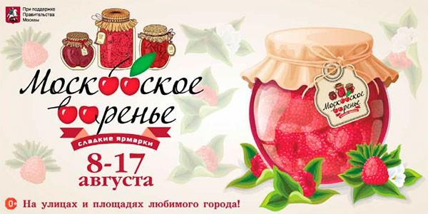 10 августа 2014 года: Московское Варенье на Поклонной Горе