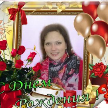 С Днем Рождения, Татьяна!