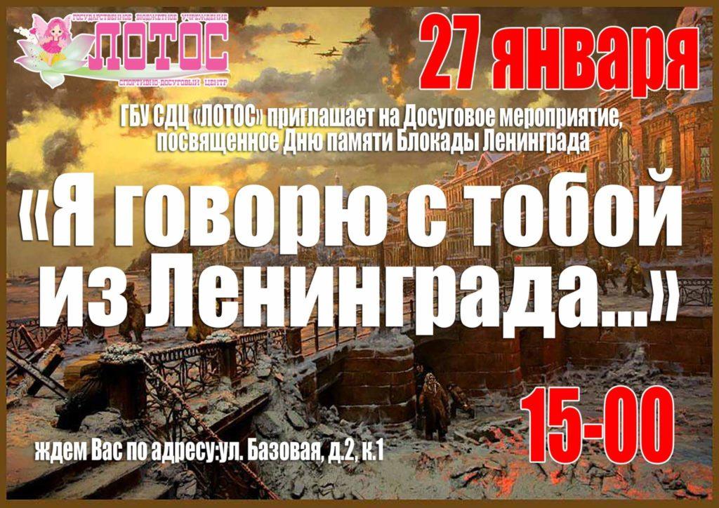27 января 2017 года День Памяти Блокады Ленинграда
