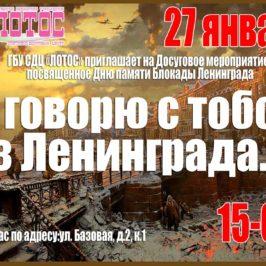 27 января 2017 года: День Памяти Блокады Ленинграда