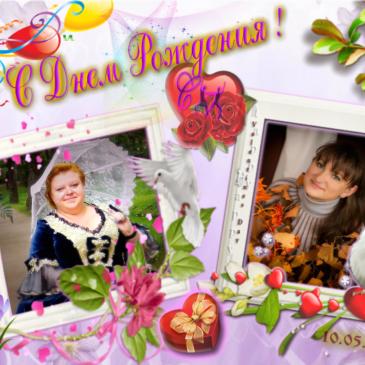 С Днем рождения, Анна и Елена !