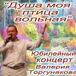 Творческий вечер у Валерия Торгунакова «Душа моя — птица вольная»