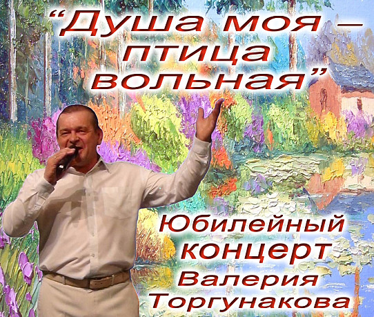 Творческий вечер Валерия Торгунакова