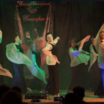 танец «Румба» начинающие Сеньориты от 2 июня 2018