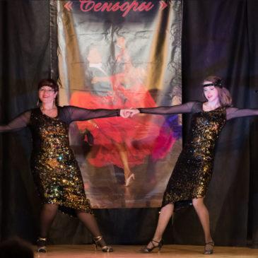 танец «Чикаго» от 2 июня 2018