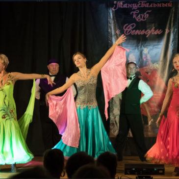танец «Венский вальс» от 2 июня 2018