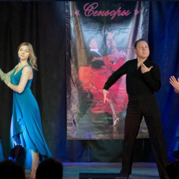 танец «Если б не было тебя» от 2 июня 2018