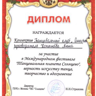 Диплом и благодарность за участие в Международном фестивале «Танцевальная планета Солнцево»