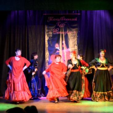 Испанский танец от 8.06.2019