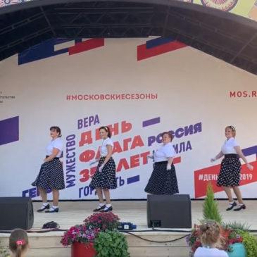 танец «Дорогие мои Москвичи» от 24.08.2019