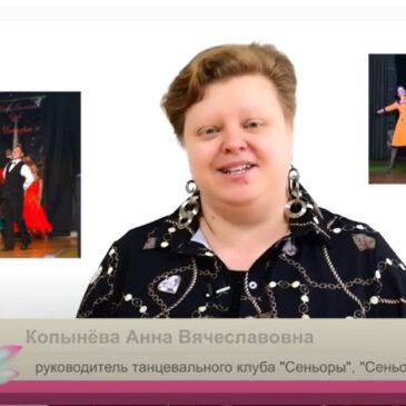 Презентация — Танцевальный клуб «Сеньоры» и «Сеньориты»