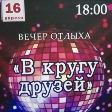 Вечер отдыха «В кругу друзей» 16 апреля 2021